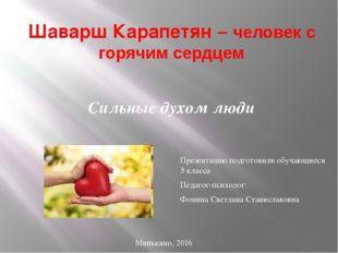 Шаварш Карапетян – человек с горячим сердцем