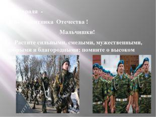 23 февраля  -   23 февраля  -   День  защитника  Отечества !              &