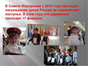 В Совете Федерации с 2013 года проходит награждение детей России за героическ