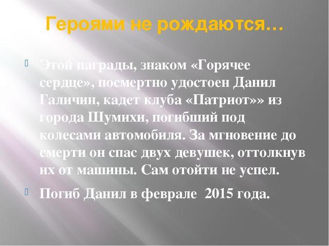 Героями не рождаются… Этой награды, знаком «Горячее сердце», посмертно удост...