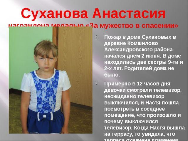 Суханова Анастасия награждена медалью «За мужество в спасении»   Пожар в до...
