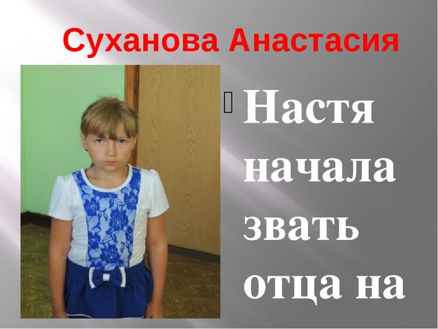 Суханова Анастасия Настя начала звать отца на помощь, но его в тот момент до...