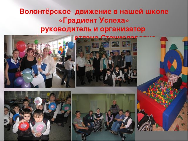 Волонтёрское  движение в нашей школе «Градиент Успеха» руководитель и организ...