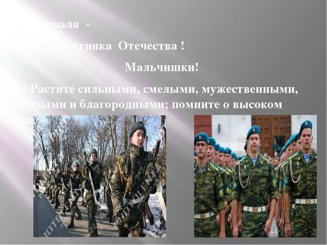 23 февраля  -   23 февраля  -   День  защитника  Отечества !              &...