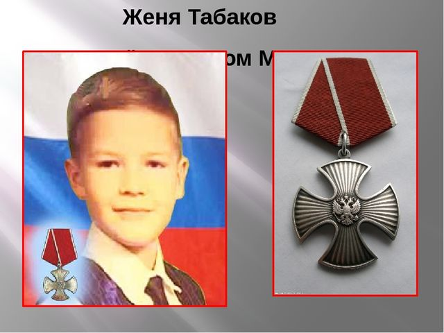 Женя Табаков  награждён орденом Мужества