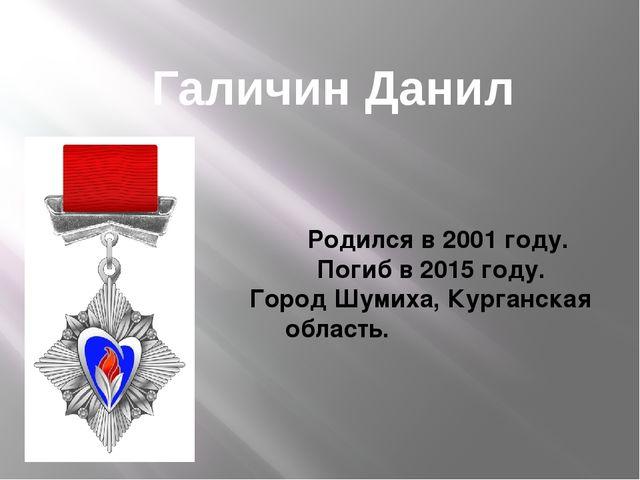 Галичин Данил                               Родился в 2001 году....