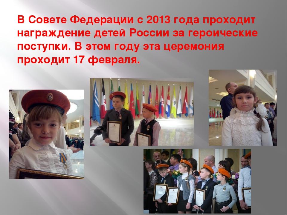 В Совете Федерации с 2013 года проходит награждение детей России за героическ...