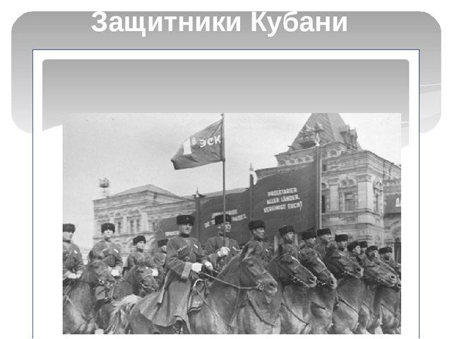 Защитники Кубани
