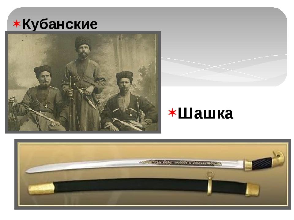 Кубанские казаки Шашка