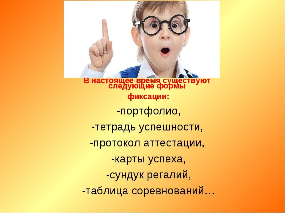 В настоящее время существуют следующиеформы фиксации: -портфолио, -тетрадь...