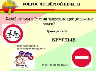 ВОПРОС ЧЕТВЁРТОЙ ПЕЧАТИ Проверь себя КРУГЛЫЕ Знак «Движение на велосипедах за