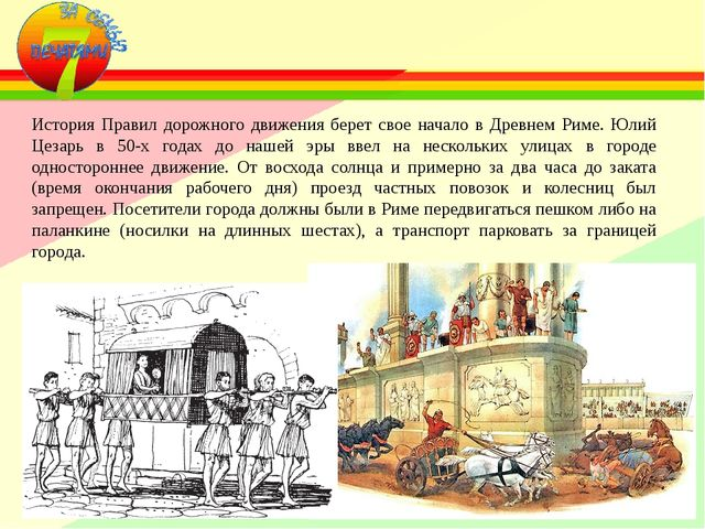 История Правил дорожного движения берет свое начало в Древнем Риме. Юлий Цеза...