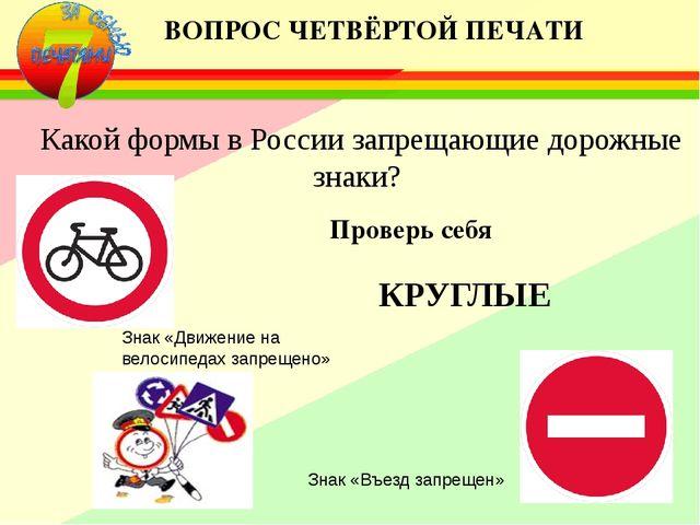 ВОПРОС ЧЕТВЁРТОЙ ПЕЧАТИ Проверь себя КРУГЛЫЕ Знак «Движение на велосипедах за...