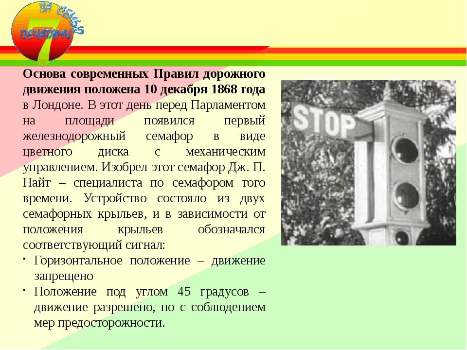 Основа современных Правил дорожного движения положена 10 декабря 1868 года в...