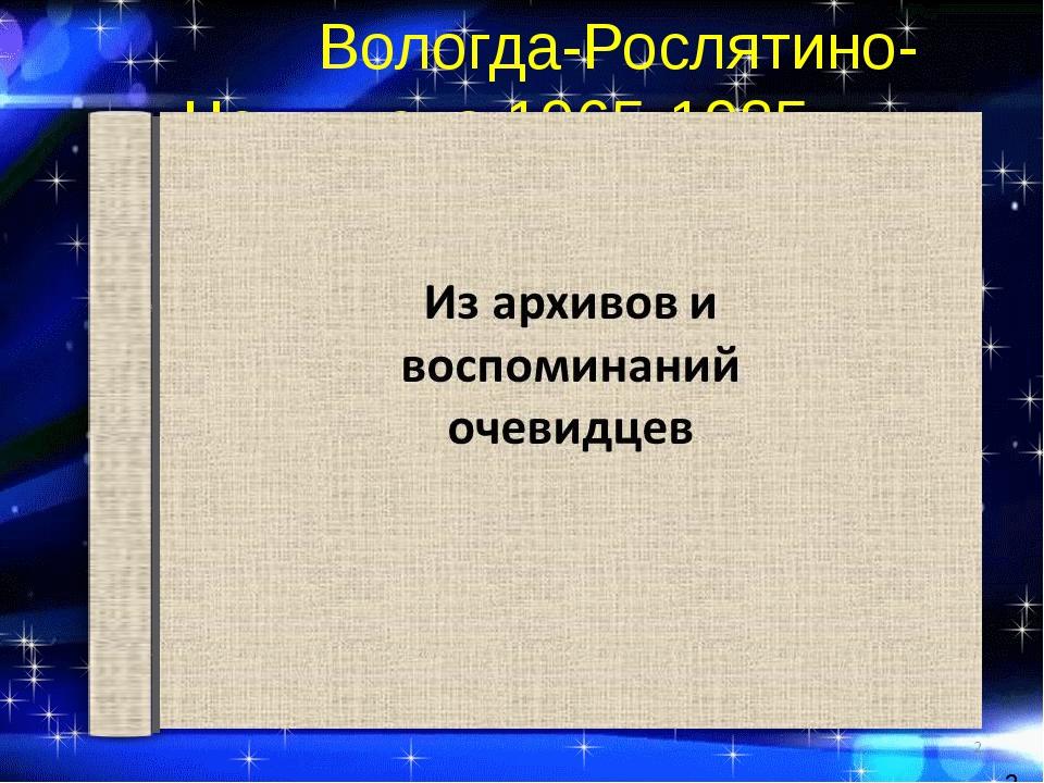 Вологда-Рослятино-Челищево 1965-1985г.