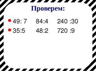 Проверем: 49: 7 84:4 240 :30 35:5 48:2 720 :9