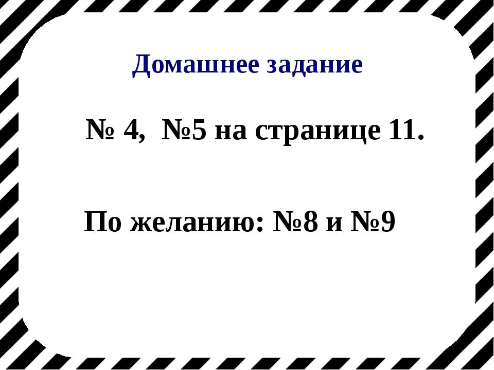 Домашнее задание № 4, №5 на странице 11. По желанию: №8 и №9
