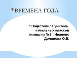 Подготовила учитель начальных классов гимназии №3 г.Иваново Долинова О.В. ВРЕ