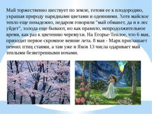Май торжественно шествует по земле, готовя ее к плодородию, украшая природу н
