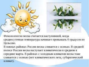 Фенологическивесна считается наступившей, когда среднесуточная температура н