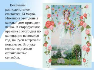 Весенним равноденствием считается 14 марта. Именно в этот день в каждый