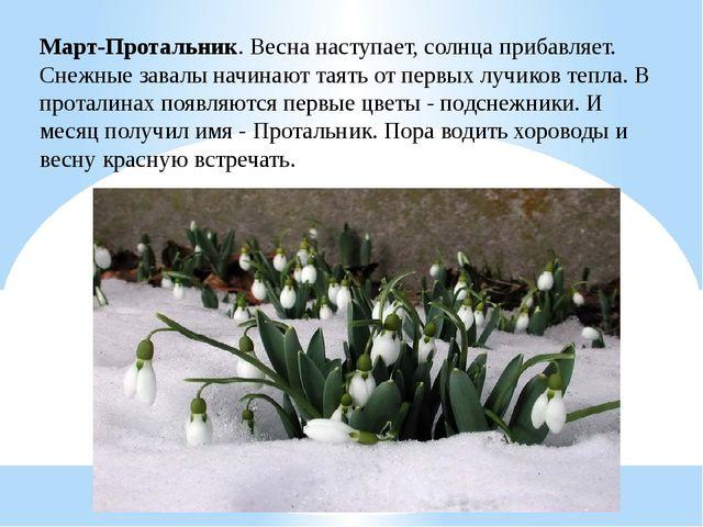 Март-Протальник. Весна наступает, солнца прибавляет. Снежные завалы начинают...