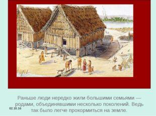 * Раньше люди нередко жили большими семьями — родами, объединявшими несколько