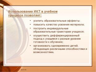 * Использование ИКТ в учебном процессе позволяет: усилить образовательные эфф