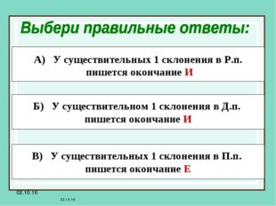 * * В) У существительных 1 склонения в П.п. пишется окончание Е Б) У существи