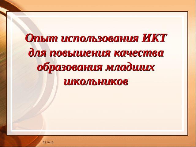 * Опыт использования ИКТ для повышения качества образования младших школьников