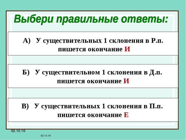 * * В) У существительных 1 склонения в П.п. пишется окончание Е Б) У существи...