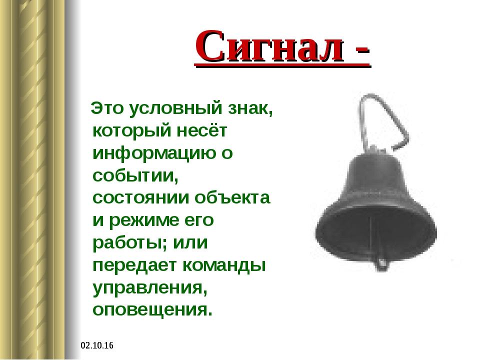 * * Сигнал - Это условный знак, который несёт информацию о событии, состоянии...