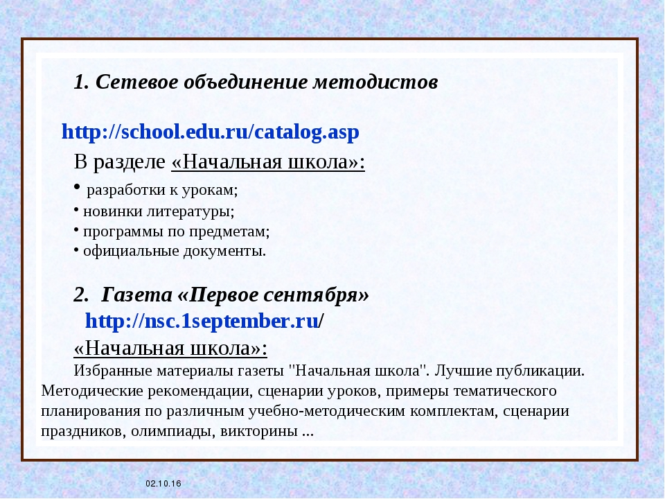 * Сетевое объединение методистов В разделе «Начальная школа»: разработки к ур...
