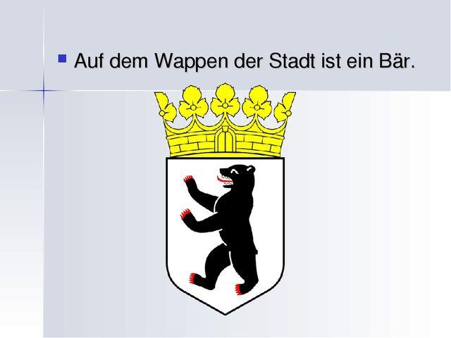 Auf dem Wappen der Stadt ist ein Bär.