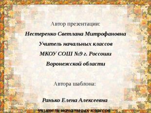 Автор презентации: Нестеренко Светлана Митрофановна Учитель начальных классо