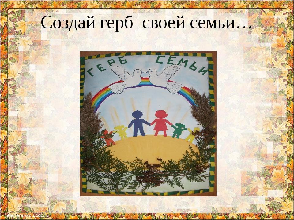 Создай герб своей семьи…