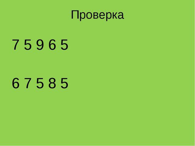 Проверка 7 5 9 6 5 6 7 5 8 5