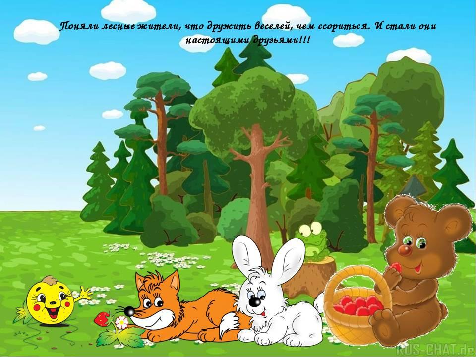Поняли лесные жители, что дружить веселей, чем ссориться. И стали они настоя...