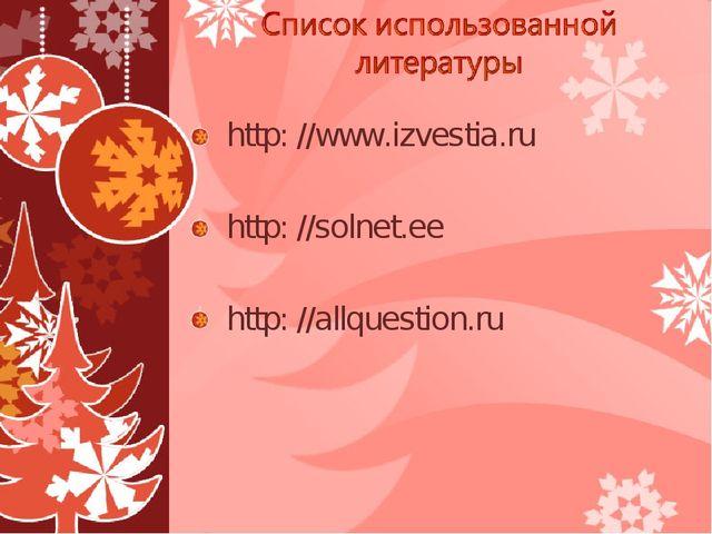 http: //www.izvestia.ru http: //solnet.ee http: //allquestion.ru