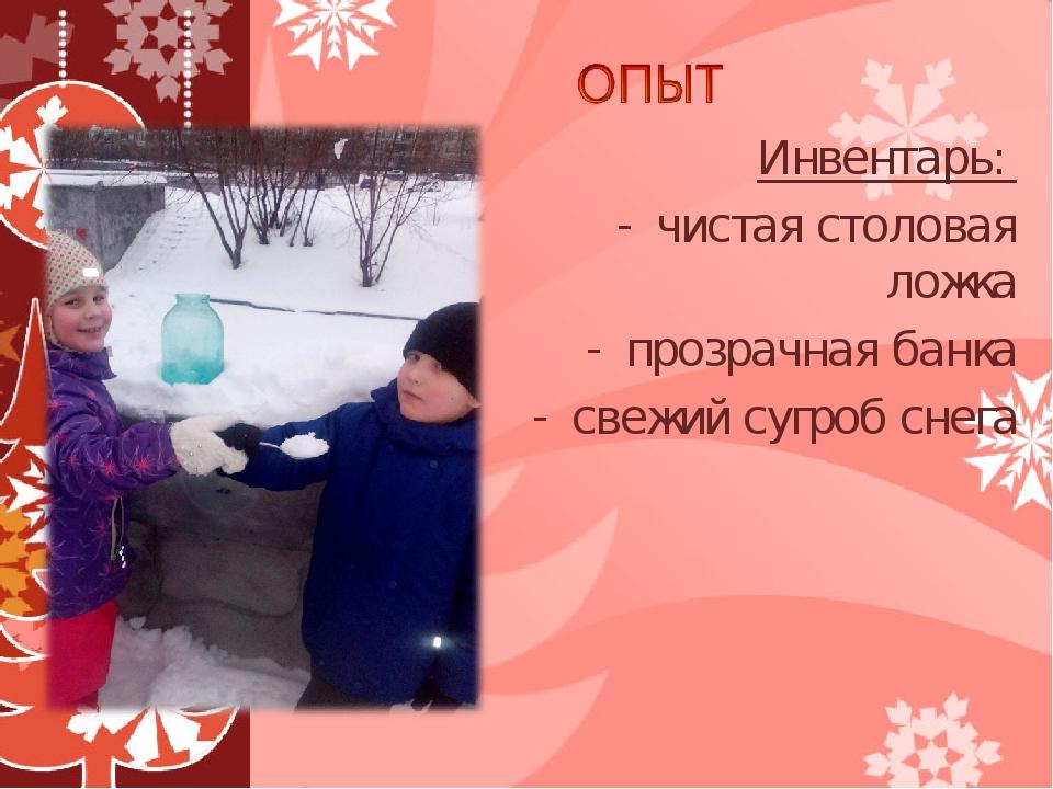Инвентарь: чистая столовая ложка прозрачная банка свежий сугроб снега