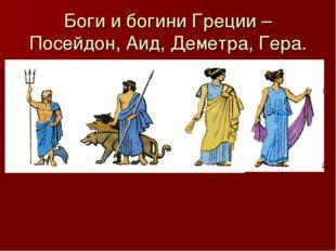 Боги и богини Греции – Посейдон, Аид, Деметра, Гера.