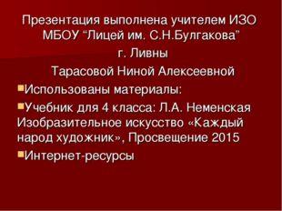 "Презентация выполнена учителем ИЗО МБОУ ""Лицей им. С.Н.Булгакова"" г. Ливны Та"
