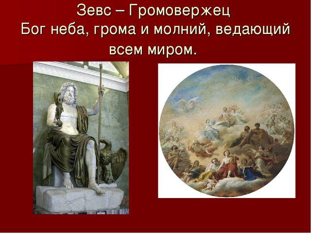 Зевс – Громовержец Бог неба, грома и молний, ведающий всем миром.