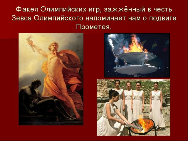 Факел Олимпийских игр, зажжённый в честь Зевса Олимпийского напоминает нам о...