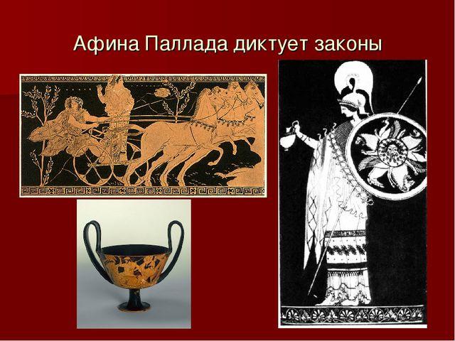Афина Паллада диктует законы