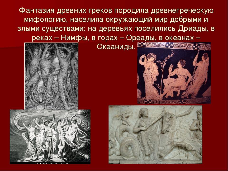 Фантазия древних греков породила древнегреческую мифологию, населила окружающ...