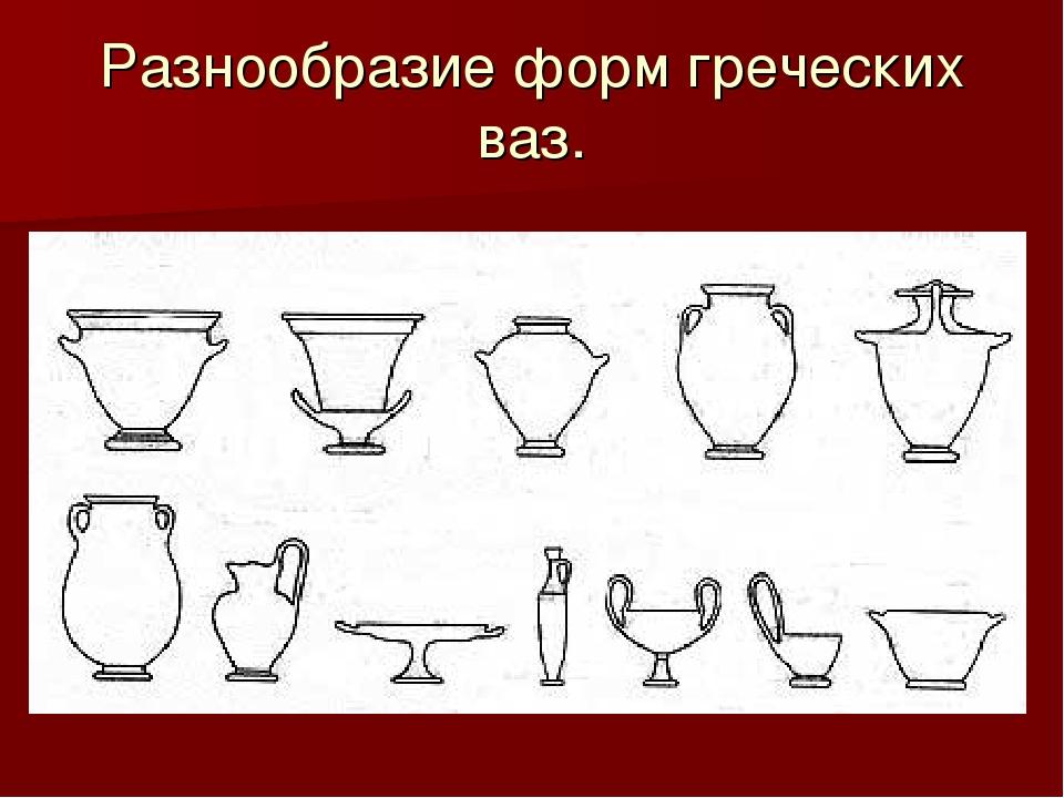 Разнообразие форм греческих ваз.