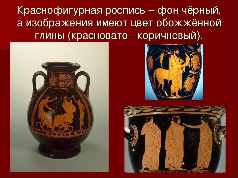 Краснофигурная роспись – фон чёрный, а изображения имеют цвет обожжённой глин...