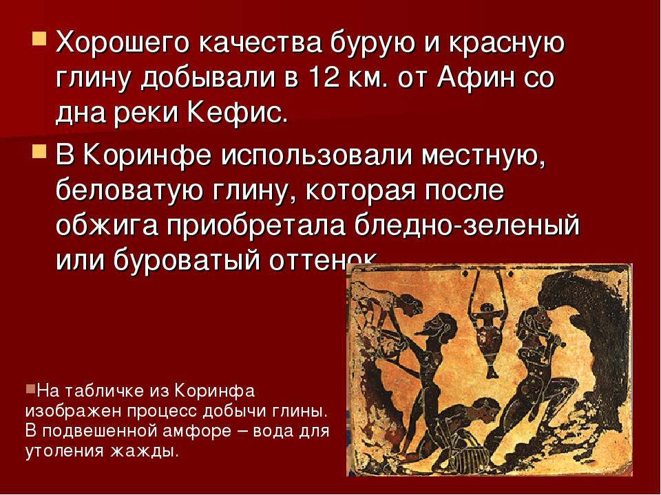 Хорошего качества бурую и красную глину добывали в 12 км. от Афин со дна реки...