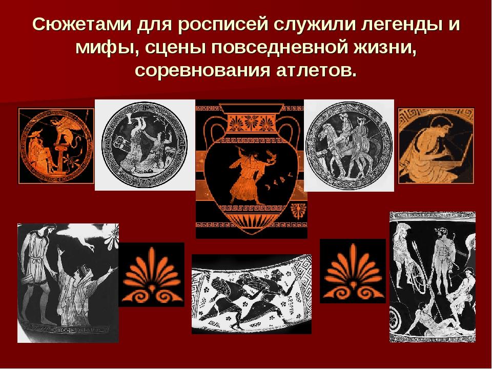 Сюжетами для росписей служили легенды и мифы, сцены повседневной жизни, сорев...